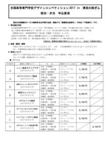 2017_syukuhaku_kotsu_ページ_1.jpg