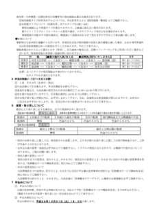 2017_syukuhaku_kotsu_ページ_2.jpg