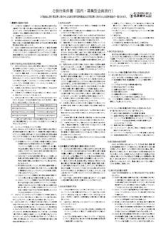 2017_syukuhaku_kotsu_ページ_4.jpg