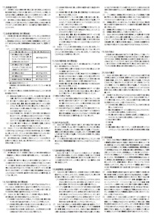 2017_syukuhaku_kotsu_ページ_5.jpg