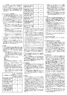 2017_syukuhaku_kotsu_ページ_6.jpg