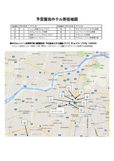 2017_syukuhaku_kotsu_ページ_8.jpg